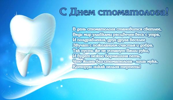 Короткое поздравление стоматологу